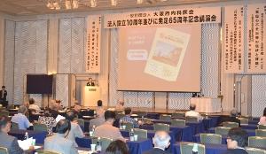 法人化10周年ならびに発足65周年記念講演会 (300x174).jpg