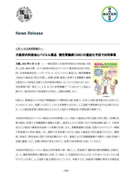 news2021-03-11ー15_大阪府内科医会様とバイエル薬品の共同事業_ページ_1.jpg