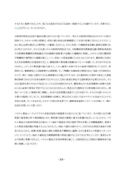 news2021-03-11ー15_大阪府内科医会様とバイエル薬品の共同事業_ページ_2.jpg