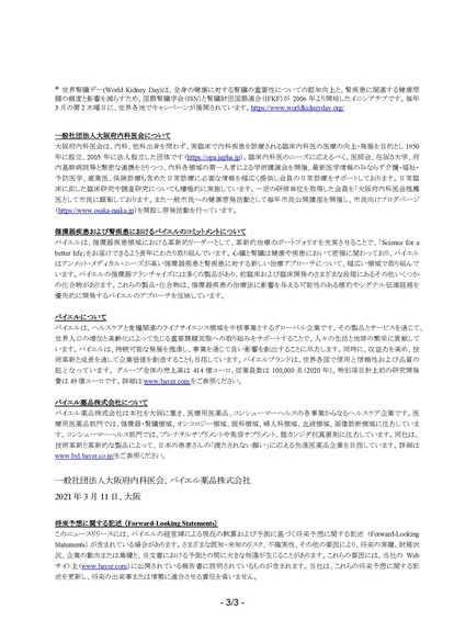 news2021-03-11ー15_大阪府内科医会様とバイエル薬品の共同事業_ページ_3.jpg
